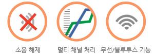 소음 해제,멀티 채널처리,무선/블루투스 기능