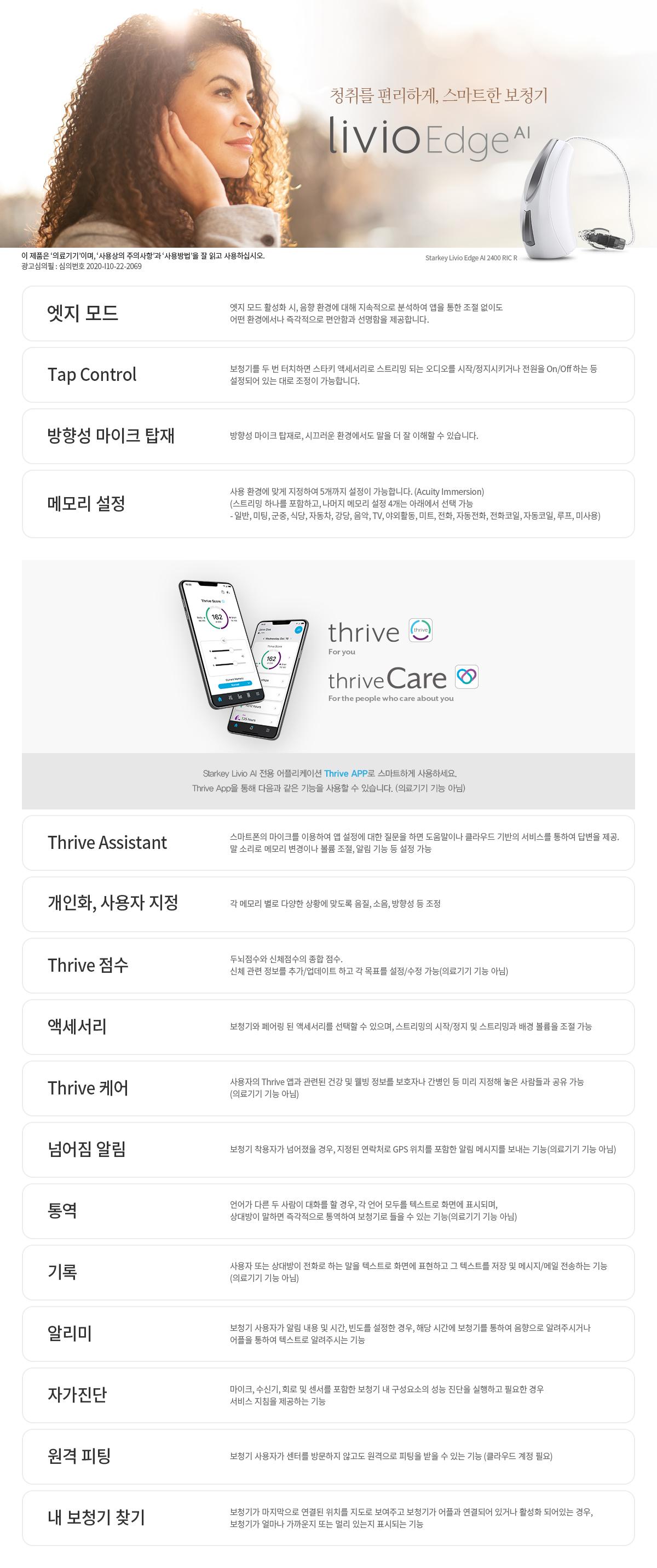 청취를 편리하게 스마트한 보청기 Livio Edge AI 제품소개