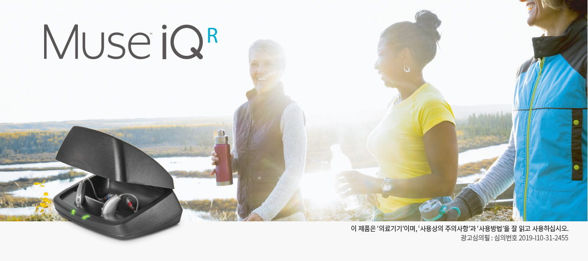 Muse iQ R               이 제품은 '의료기기'이며, '사용상의 주의사항'과 '사용방법'을 잘 읽고 사용하십시오. 광고심의필 : 심의번호 2019-I10-31-2455