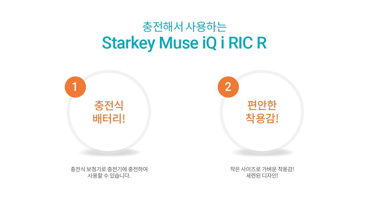 충전해서 사용하는 Starkey Muse iQ i RIC R, 1 충전식 배터리!-충전식 보청기로 충전기에 충전하여 사용할 수 있습니다. 2 편안한착용감! 작은 사이즈로 가벼운 착용감!세련된 디자인!