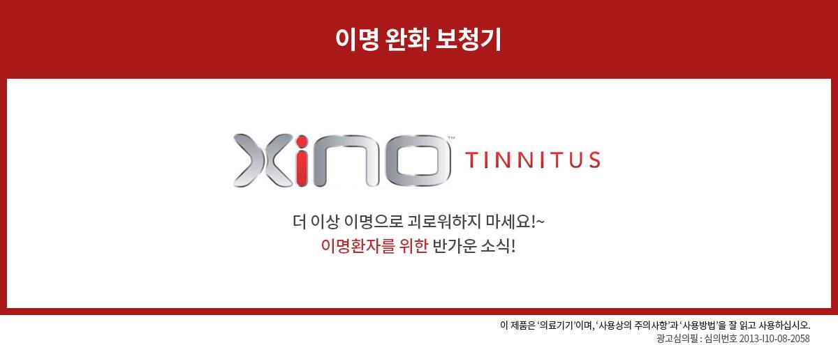 이명 완화 보청기 Xino TINNITUS               더 이상 이명으로 괴로워하지 마세요!~ 이명환자를 위한 반가운 소식!               이 제품은 '의료기기'이며, '사용상의 주의사항'과 '사용방법'을 잘 읽고 사용하십시오.                광고심의필 : 심의번호 2013-I10-08-2058